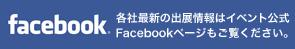 各社最新の出展情報はイベント公式Facebookページもご覧ください。