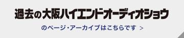 大阪ハイエンドオーディオショウのページ・アーカイブはこちらです